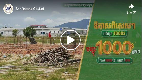 カンボジア不動産投資動画