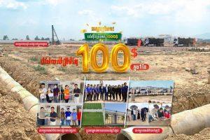 カンボジアの投資物件の売却用広告