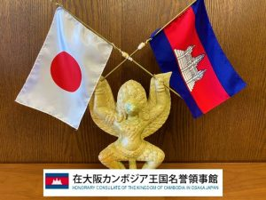 大阪カンボジア名誉領事館