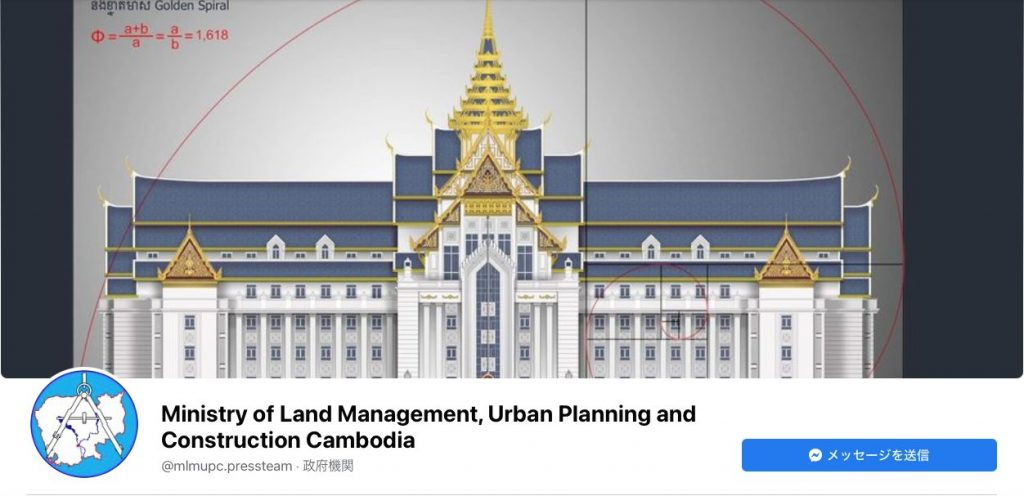 Cambodia MINISTRY of LAND